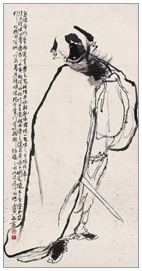 王西京《钟馗》