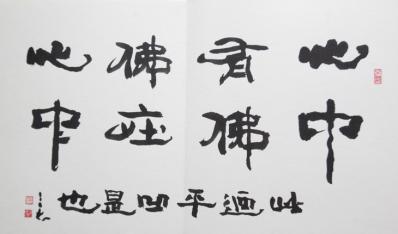 吴三大《书法》